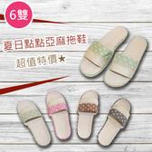 【三房兩廳】6雙超低價-夏日點點亞麻拖鞋/止滑拖鞋 (灰色42/43)