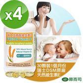 【赫而司】瑞士FRECON生育醇維生素E軟膠囊(30顆x4罐/組)