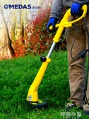 割草機 美達斯 電動割草機小型家用多功能 草坪修剪機打草機剪草機除草機 MKS阿薩布魯
