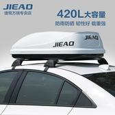 汽車車頂行李箱翼虎奇駿途觀銳界漢蘭達轎車SUV通用車載旅行箱架 亞斯藍