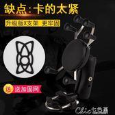 摩托車手機支架 摩托車手機導航支架電動手機車支架自行車手機架雙重保護騎行裝備 七色堇