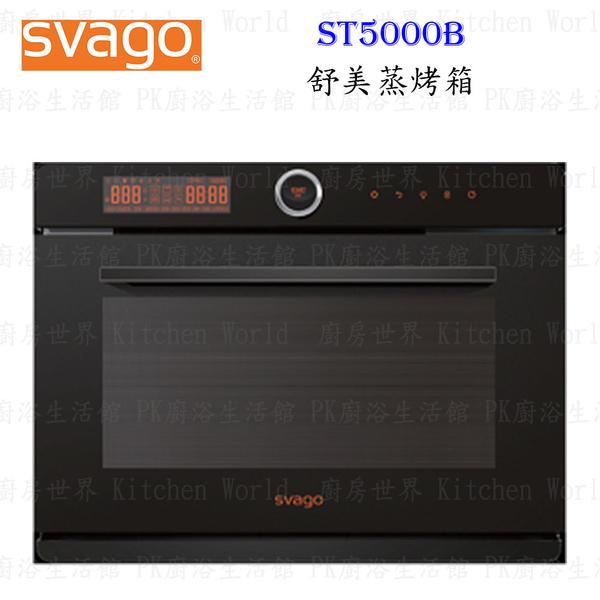 【PK廚浴生活館】 高雄櫻花 Svago ST5000B 舒美 蒸烤箱 烤箱 實體店面 可刷卡