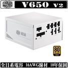 [地瓜球@] Cooler Master V650 Gold 650W 全模組 電源供應器 白化版 80PLUS 金牌