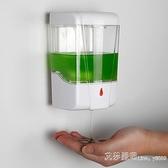浴室自動皂液器感應壁掛式皂液盒衛生間免打孔洗手液機器 【全館免運】