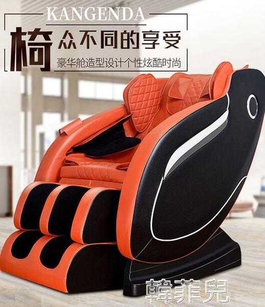按摩椅 康恩達豪華電動按摩椅家用全身小型新款全自動太空多功能艙沙發器 mks韓菲兒