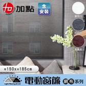 加點 150*185cm 科技網布含安裝電動遮光窗簾科技灰150x185cm