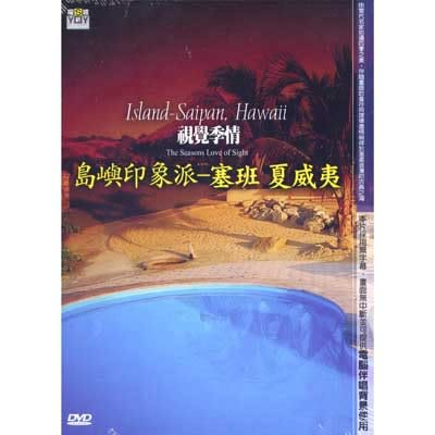 島嶼印象派-賽班夏威夷DVD