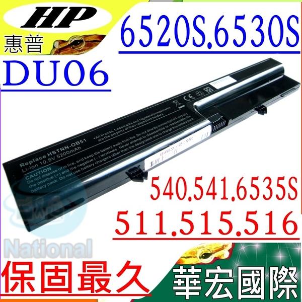 HP電池(保固最久)-惠普 DU06,6520P,6520S,6530S, 6531S,6535S,HSTNN-DB51,HSTNN-I38C,HSTNN-I47C-B,HSTNN-OB51