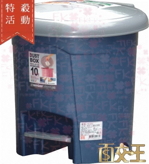 【尋寶趣】清潔垃圾桶系列 朝代10L圓型垃圾桶 垃圾櫃/腳踏式/搖蓋式/掀蓋式 RO010