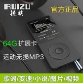 【降價一天】銳族X02運動MP3 MP4音樂播放器 迷你學生款隨身聽女超薄mp5小可愛P3便攜式
