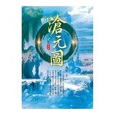 滄元圖(第二十六卷)黑山遺跡