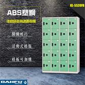 KL-5520FB ABS塑鋼門片淺綠色多用途置物櫃 居家用品 辦公用品 收納櫃 書櫃 衣櫃 櫃子 置物櫃 大富