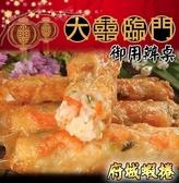 年菜預購-高興宴(大囍臨門)-台南特色府城蝦捲(10捲,約600公克)