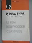 【書寶二手書T4/大學藝術傳播_HNV】好萊塢電影經典_雅克琳娜納卡奇