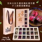 雲南古法 生薑玫瑰紅棗甘蔗手工熬製黑糖禮盒