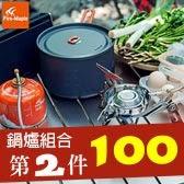 ☆周年慶☆鍋爐組合↘第二件100