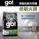 【毛麻吉寵物舖】Go! 低致敏火雞肉無穀全犬配方 (6磅) 狗飼料/WDJ推薦/狗糧