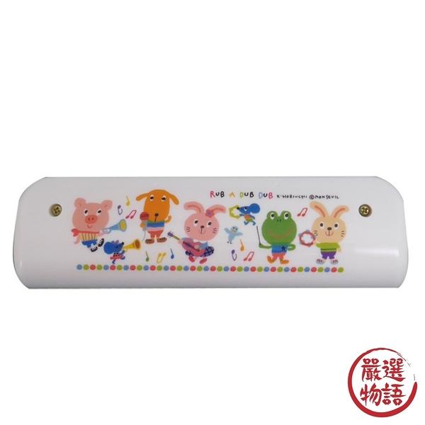 【日本製】【Rub a dub dub】幼童玩具口琴 黃色 SD-9122 - Rubadubdub