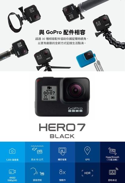 GoPro-HERO7 Black運動攝影機(CHDHX-701-RW)