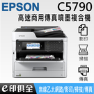 EPSON WorkForce WF-C5790高速商用傳真噴墨複合機