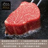 【免運直送】美國1855黑安格斯熟成霜降牛排~超厚切5片組(300公克/1片)
