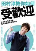 田村淳教你如何受歡迎:日本綜藝天王寫給為人際關係而煩惱的你
