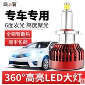 RAV4 豐田(COROLLA) 霧燈 H11汽車改裝 LED大燈 燈泡 ALTIS  阿提斯 TIIDA