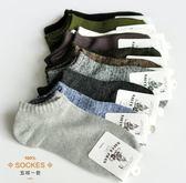 春夏季純色時尚防臭個性純棉舒適男士船襪yhs719【3C環球數位館】