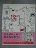 【書寶二手書T8/繪本_GQU】150cm Life_高木直子
