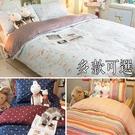 純棉 單人床包+ 雙人新式兩用被4件組  20種花色  台灣製造  精梳純棉