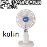 Kolin歌林 手持隨身涼風扇 KF-LN06C