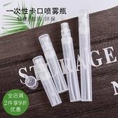 SurbYR香水小樣瓶2 3 4 5ml便攜化妝品小噴霧分裝瓶按壓小噴壺空 青木鋪子