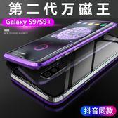 【SZ13】抖音 二代萬磁王samsung s9+曲屏手機殼 三星s9手機殼 s9plus金屬邊框鋼化玻璃殼