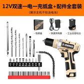電鑽 哲登德國品質12V鋰電?充電式手電?多功能家用電動螺絲刀手槍? 免運直出