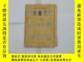 二手書博民逛書店罕見李闖王Y224216 阿英 新華書店 出版1949