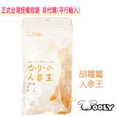 正品經銷-日本 WOOLY 胡蘿蔔王 (兔食小動物點心) 15g (非代購)