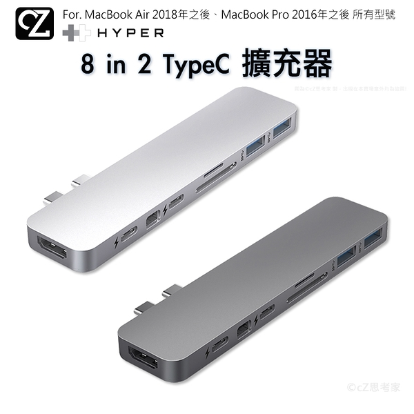 Hyper Drive 8 in 2 TypeC 擴充器 適用 MacBook Air Pro 筆電平板轉接器 思考家