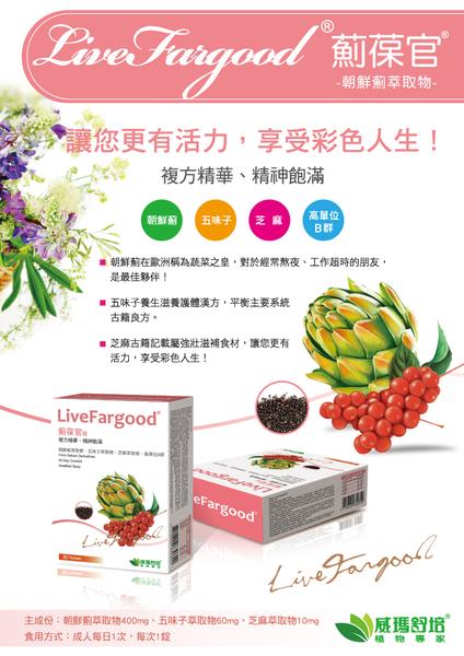 [威瑪舒培] 薊葆官 (50粒/盒) B群 朝鮮薊 芝麻 五味子|精神飽滿