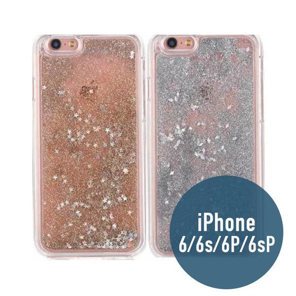 iPhone 6/6S/6P/6sPlus 兩件套流沙 手機殼 硬殼 流動殼 手機套 手機殼 殼