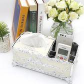 紙巾盒客廳 北歐ins風抽紙家用創意桌面歐式茶幾多功能遙控器收納