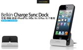 Belkin Charge + Sync Dock 充電 傳輸 底座 iPhone Xs / Max / Xr / 8 Plus / 8 / 7 / 6 / 5 / SE 專用