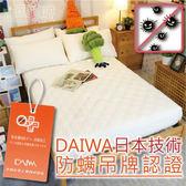 保潔墊雙人加大床包式(單品)【高質感防螨抗菌】6x6.2尺、細緻棉柔  #日本大和防螨認證SEK