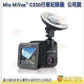 Mio MiVue C330 行車記錄器 公司貨 F1.8光圈 支援128G 送16G+保貼 送大容量記憶卡