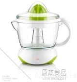 家用小型電動橙汁機原汁機柳丁榨汁機橙汁榨汁機手壓榨汁器果汁機 【原本良品】