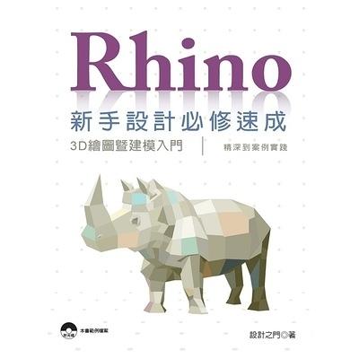 Rhino新手設計必修速成(3D繪圖暨建模入門.精深到案例實踐)
