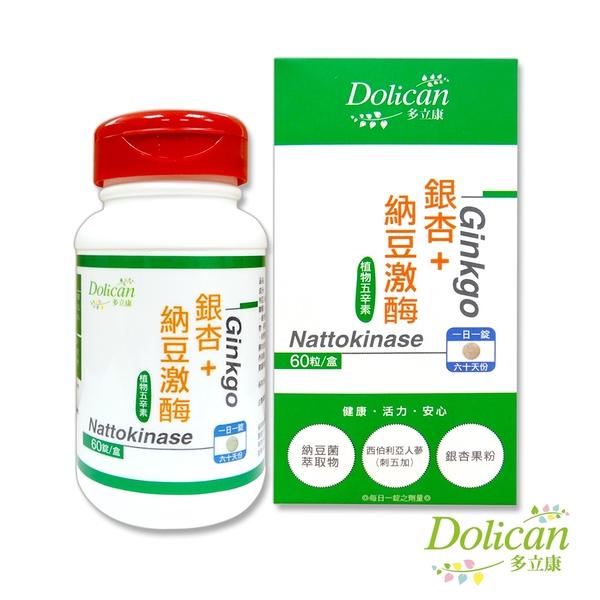 【多立康】銀杏果+納豆激酶 植物五辛素(60粒/瓶)(約60天份)