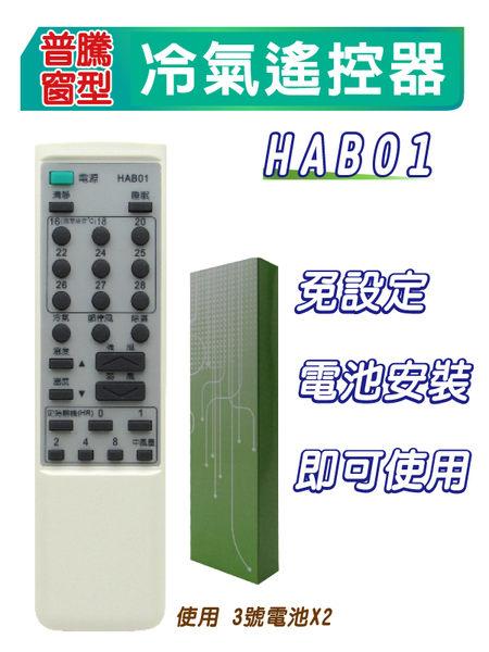 【PROTON 普騰】普騰 窗型 冷氣遙控器 (窗型專用) (非變頻) ,免設定 型號:HAB01