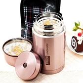 悶燒罐-耐用衛生保溫日本居家食物保溫瓶2色73k3【時尚巴黎】