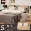 床頭箱【UHO】楓禾-橡木紋5尺雙人床頭箱