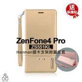 贈貼 隱形磁扣皮套 ASUS ZenFone4 Pro ZS551KL Z01GD 附掛繩 手機殼 翻蓋